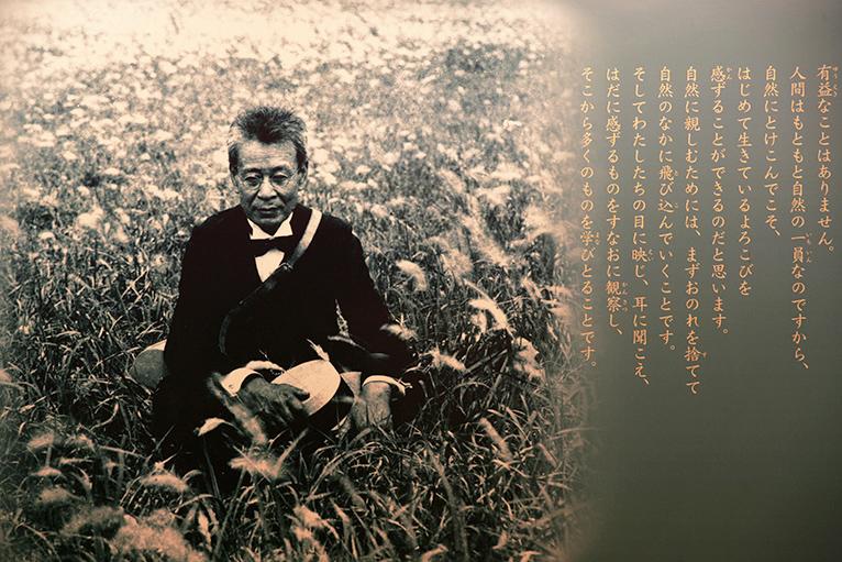 展示館にある牧野富太郎の思いが伝わる写真と言葉