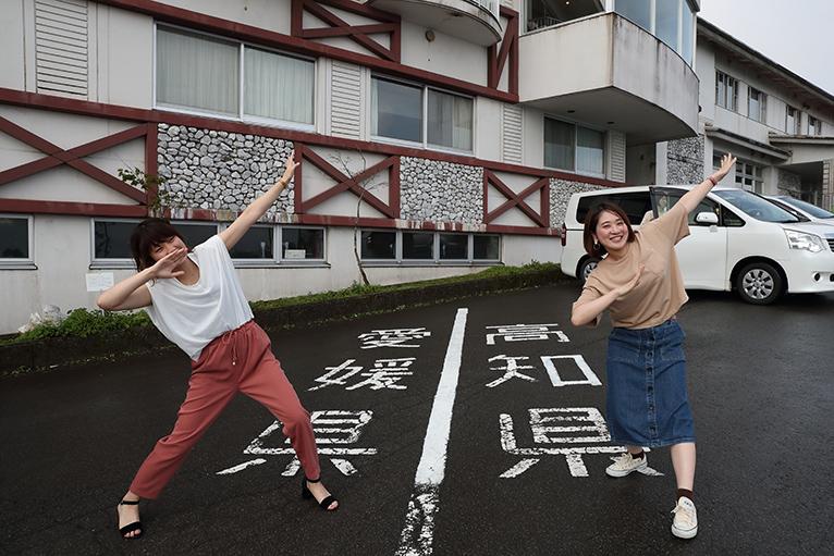 天狗荘は愛媛県と高知県の県境沿いに立つ。県境ラインを挟んでハイポーズ